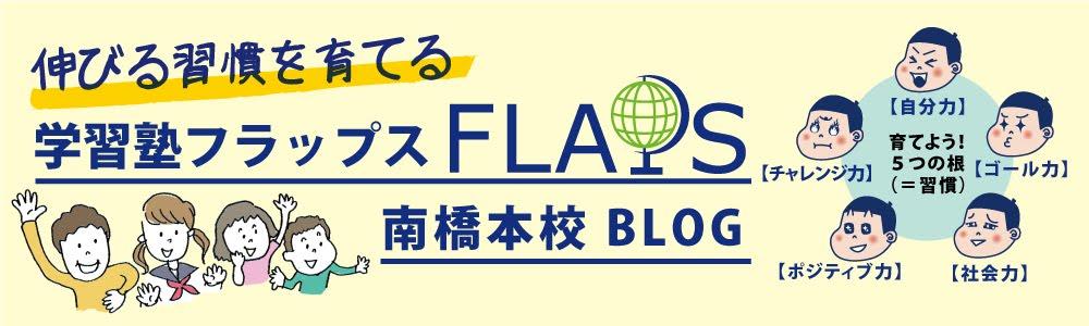 学習塾フラップス 南橋本校のブログ