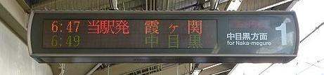 日比谷線 霞ケ関行き 南千住駅始発