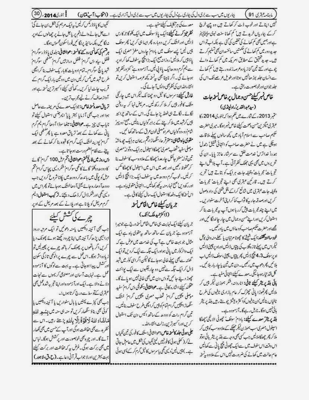page 30 ubqari january 2014