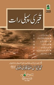 Qabar Ki Pehli Rat Islamic Book