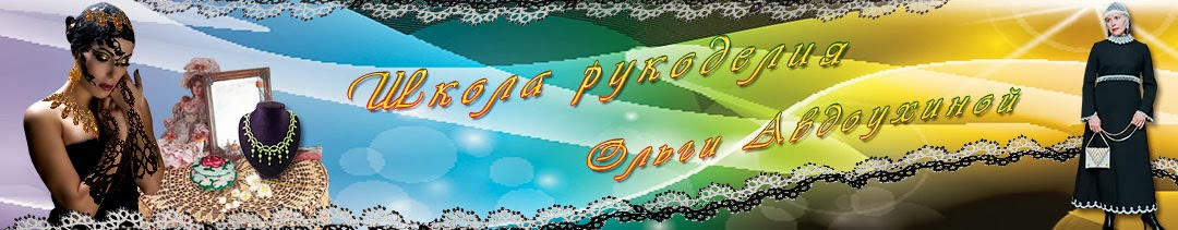 Школа рукоделия Ольги Авдоухиной