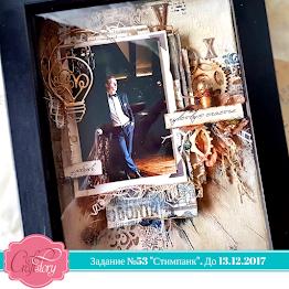 "Задание №53 ""Стимпанк"" До 13.12.2017"
