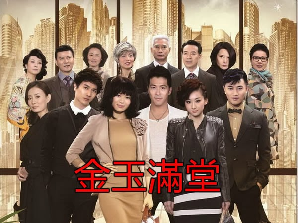 Kim Ngọc Mãn Đường - Hồ Hạnh Nhi - A Splendid Family 2013