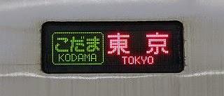 こだま東京表示 N700系