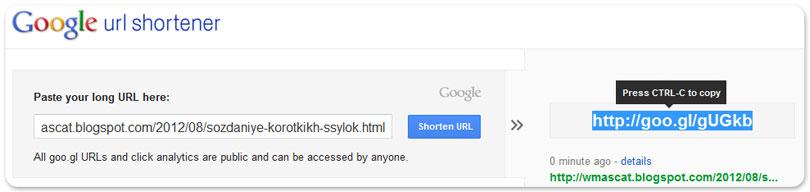 Как сделать ссылку короткой в гугле 743