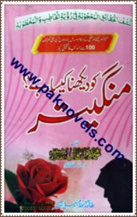Mangeetar Ko Dekhna Kesa Hai by Muhammad Irfan Al Qadri