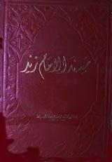 Musand Al Imam Zaid
