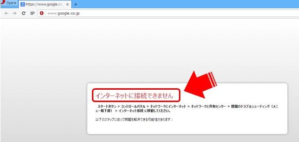 Opera「インターネットに接続できません」