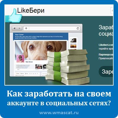Как заработать на своем аккаунте в социальных сетях?