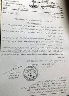 النازحون السنة وإجراءات الحكومة الصفوية بين إبادة وتهجير