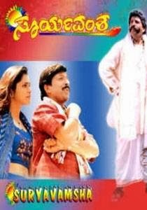 Suryavamsha (1999) Kannada Movie Mp3 Songs Download