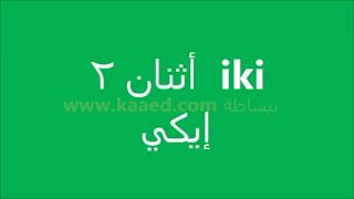 تعلم التركية ببساطة