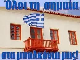 Τη Γαλανόλευκη στην καρδιά και τα σπίτια μας !!