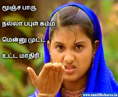 ... in tamil girls reaction fb comment 480 x 411 jpeg 16kb fb baby