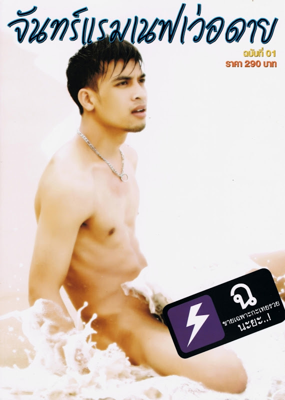 1 Cave Naked Thai Magazine with Hot Asian Cock