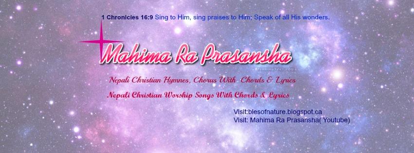 Aa prabhu yeshu aa with lyrics - Mahima Ra Prasansha