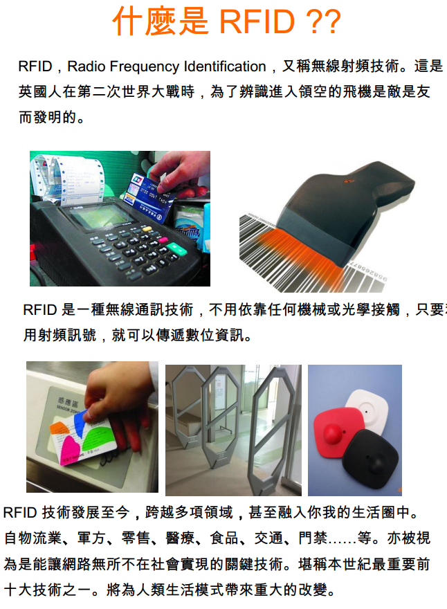 radio frequency identification rfid essay