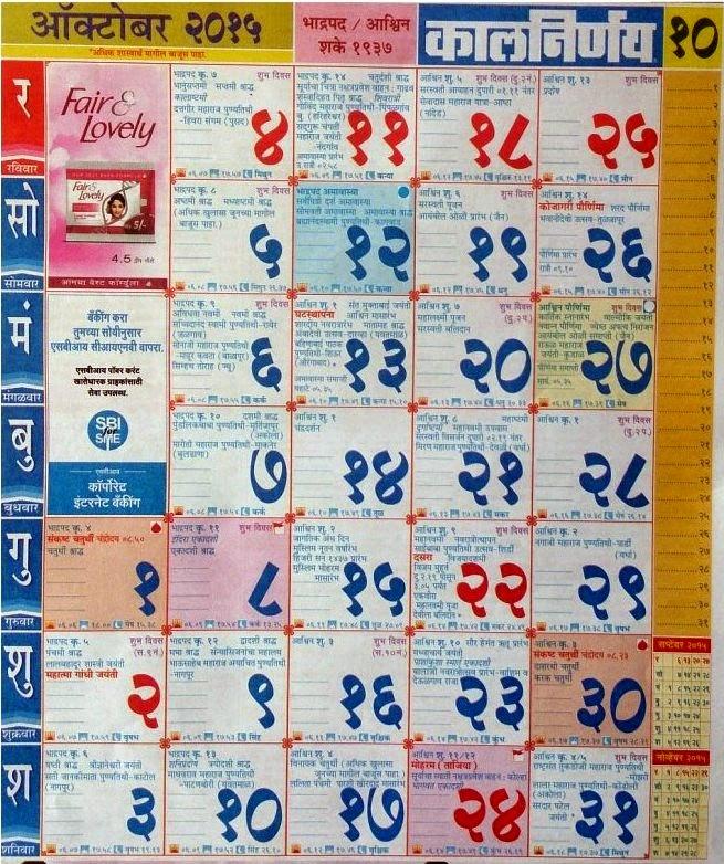 Calendar October 2017 Marathi