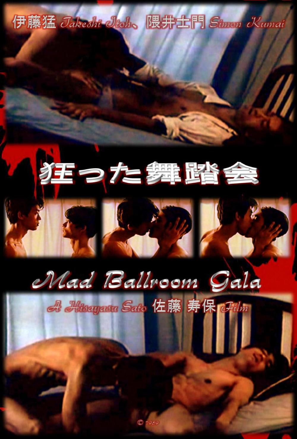 Mad Ballroom Gala (1989) 狂った舞踏会