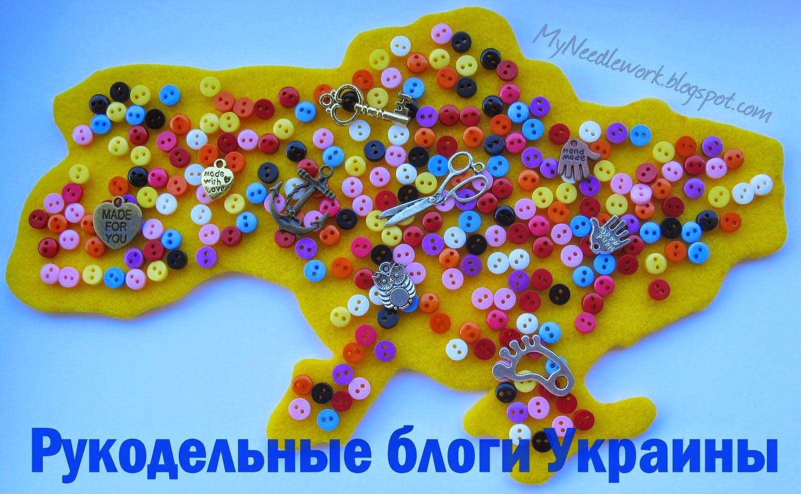 Каталог рукодельных блогов Украины