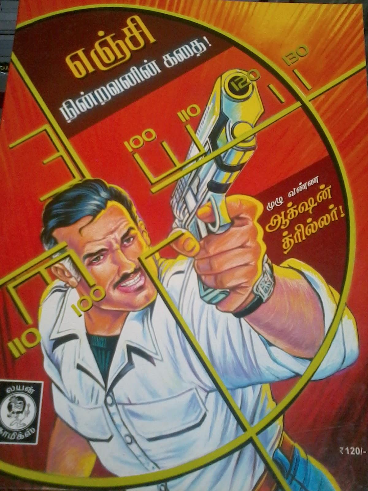 Yenji Nindravanin Kadhai by Lion Muthu Comics