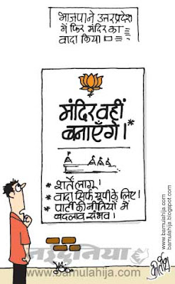 bjp cartoon, ram mandir cartoon, assembly elections 2012 cartoons, up election cartoon, indian political cartoon
