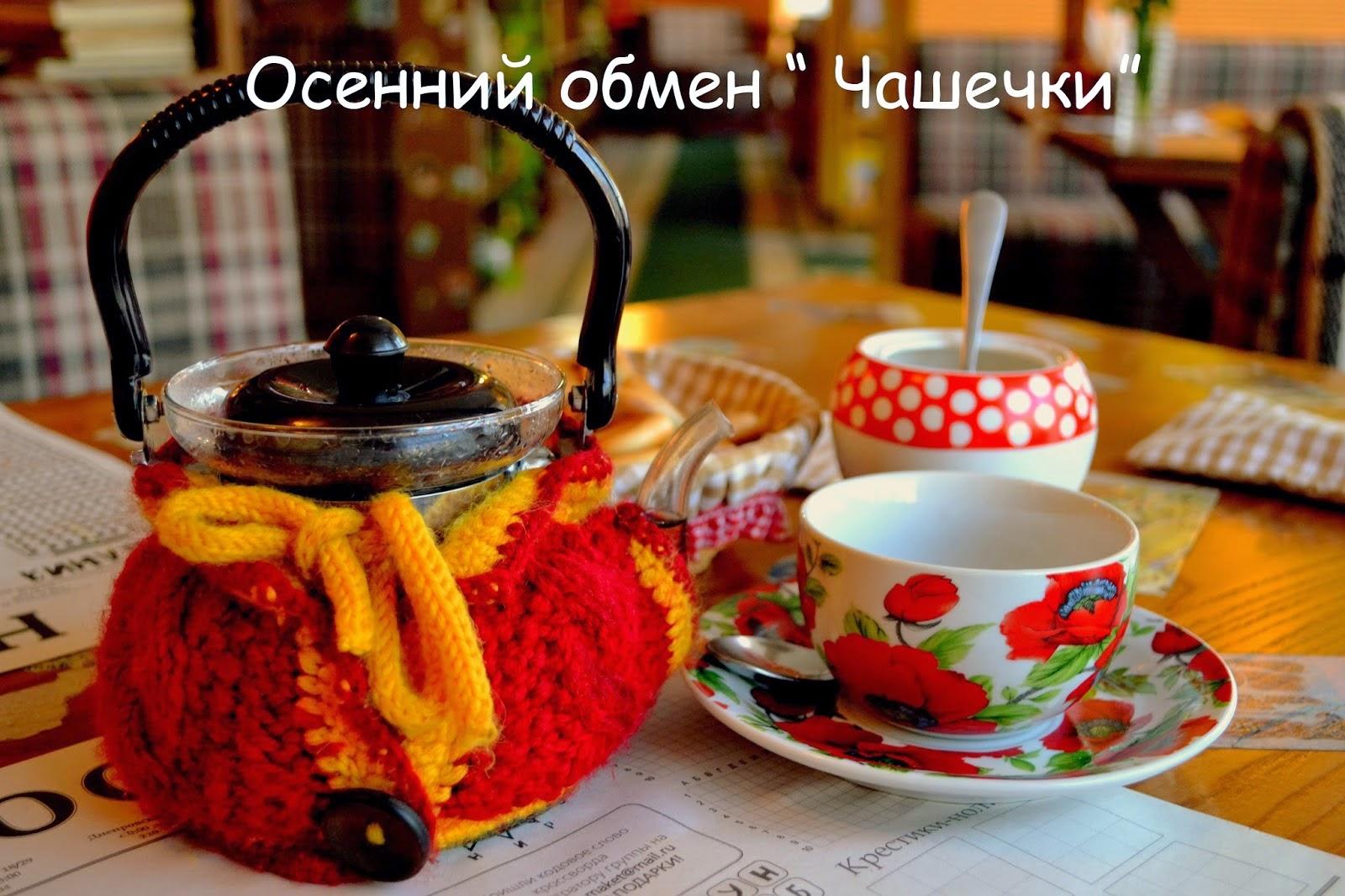 "Осенний обмен ""Чашечки"""