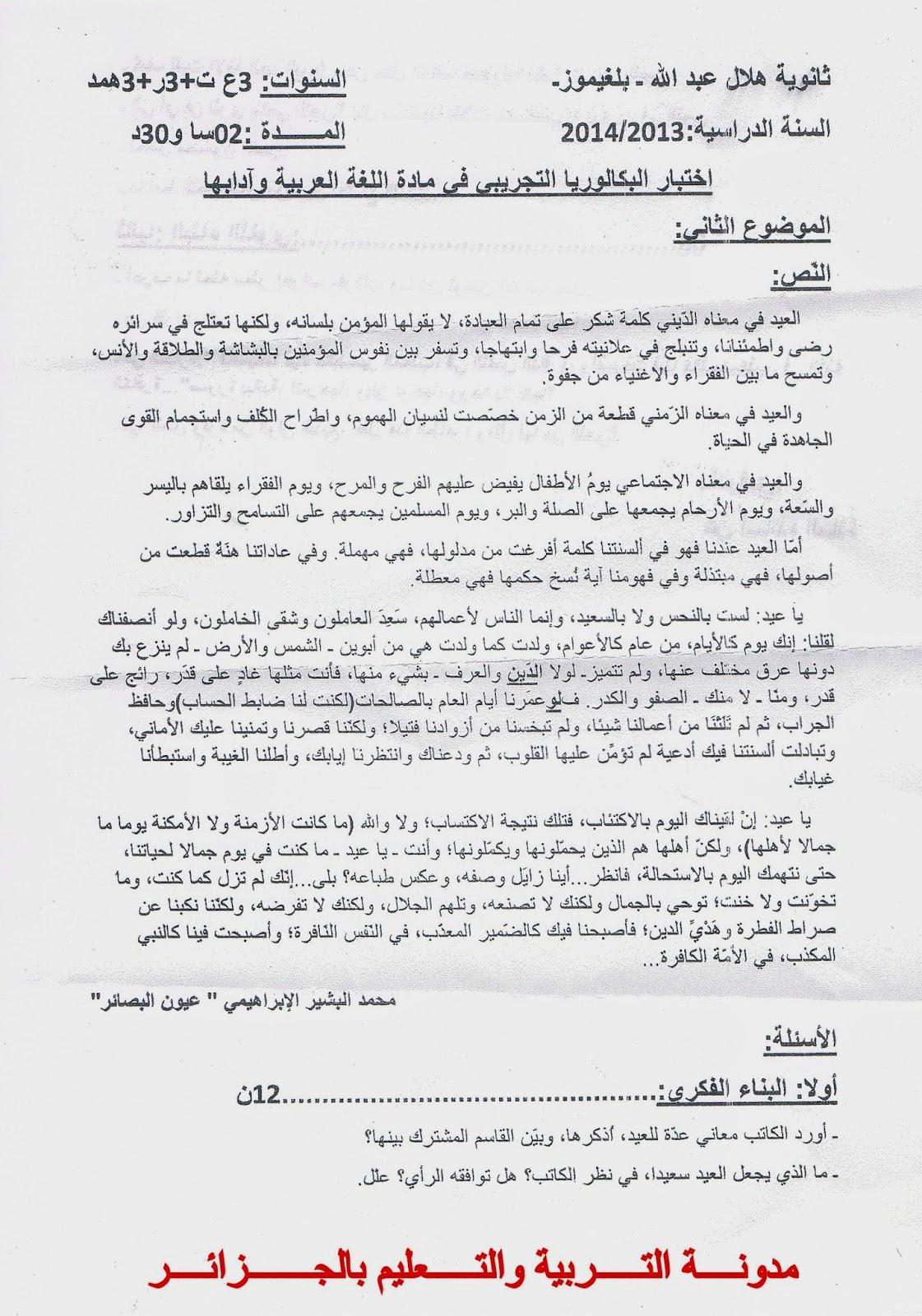 اختبار البكالوريا التجريبي في مادة اللغة العربية وآدابها 2013/2014 0