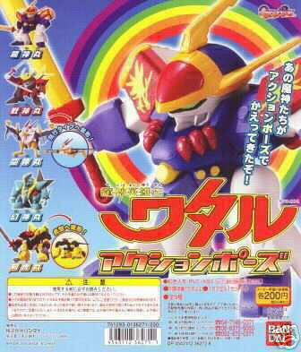 Bandai Majin Hero Wataru action pose Gashapon Figure
