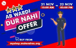 """AB WARDI DUR NAHI"" OFFER!!"
