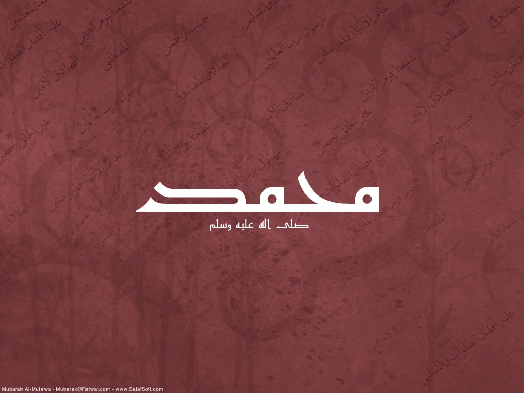 Islamic wallpaper: Prophet MOHAMMED