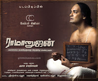 Ramanujan tamil song lyrics