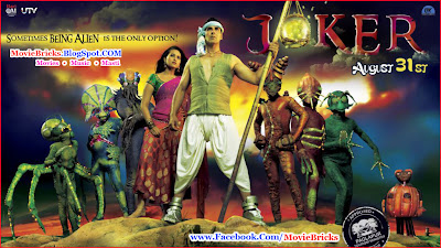 joker wallpaper, joker official trailer, joker mp3 songs free download, joker pictures free download, joker movie akshay kumar sonakshi sinha, joker movie sonakshi sinha, akshay kuma, sonakshi sinha, joker images, joker movie 2012, akshay kumar movie in joker
