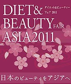 ダイエット&ビューティーフェア 2011 | 東京ビッグサイト
