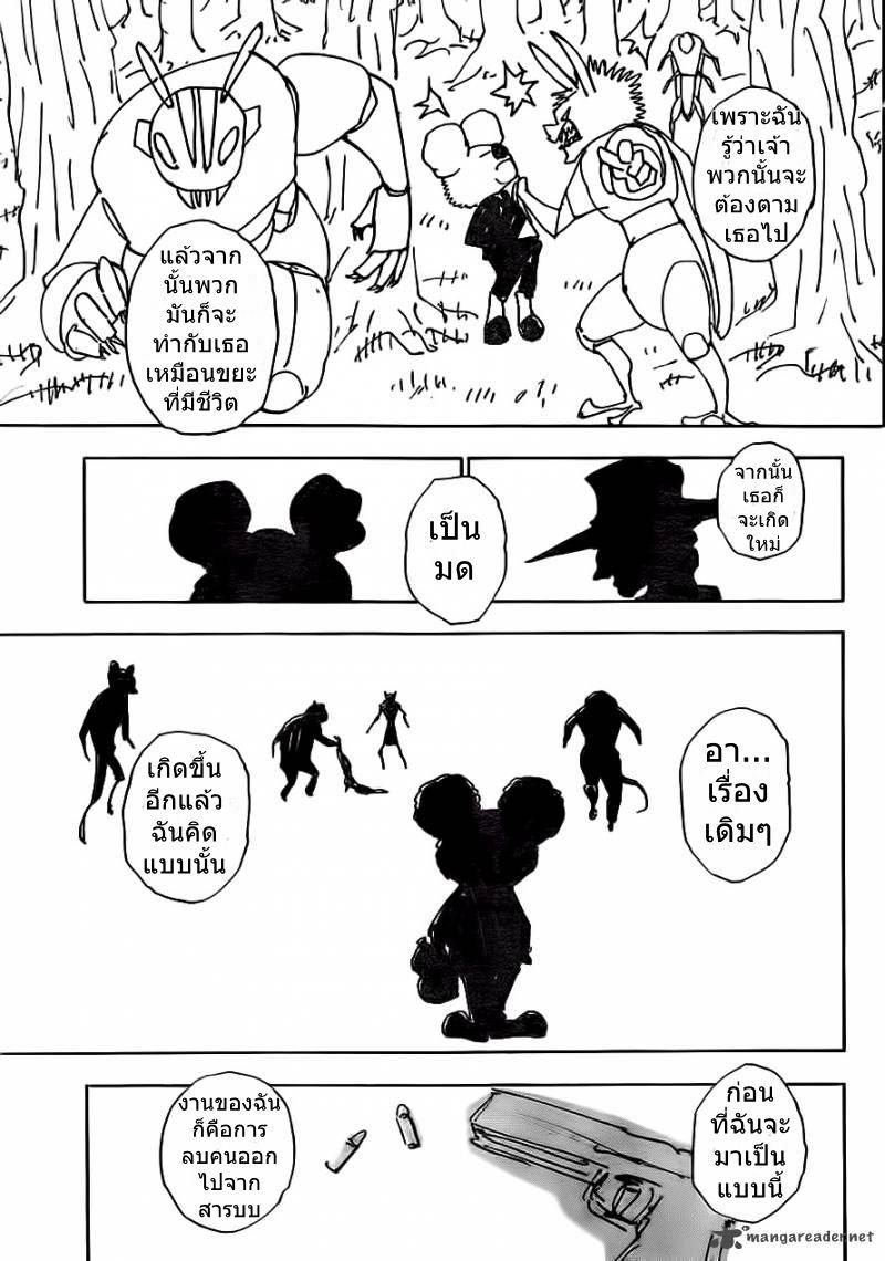 Hunter x Hunter 337 : สารภาพ แปลไทย
