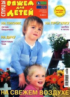 Вяжем для детей № 5 2011 Спицы
