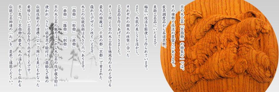 京指物 ロゴ2