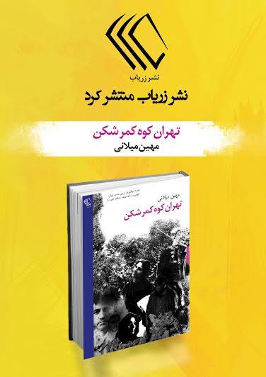 نشر زریاب منتشر کرد: تهران کوه کمر شکن / مهین میلانی
