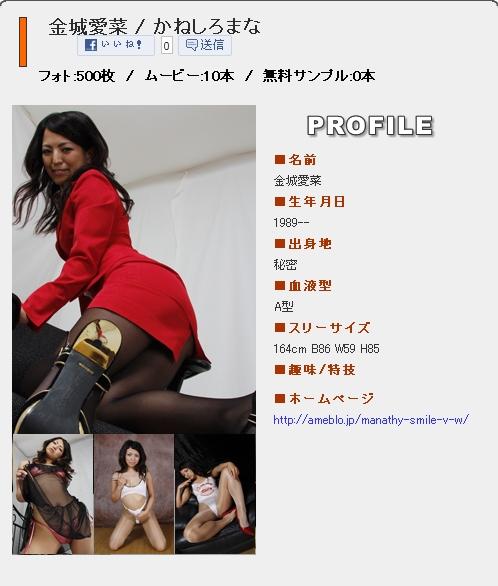 Dynamitechannel_20130402_Aina_Kaneshiro Jqnamitechanned 2013-04-02 Aina Kaneshiro uncategorized