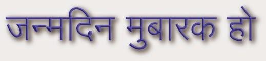 Happy birthday in Hindi