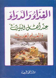 كتاب الغذاء والدواء عند اهل البيت والعلم الحديث - محسن عقيل
