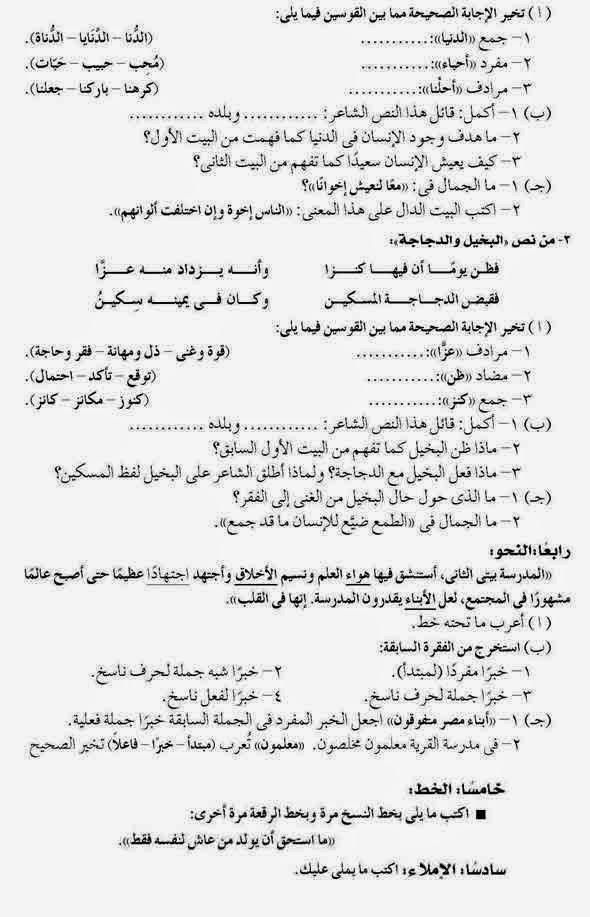 امتحان اللغة العربية محافظة الوادى الجديد للسادس الإبتدائى نصف العام ARA06-17-P3.jpg
