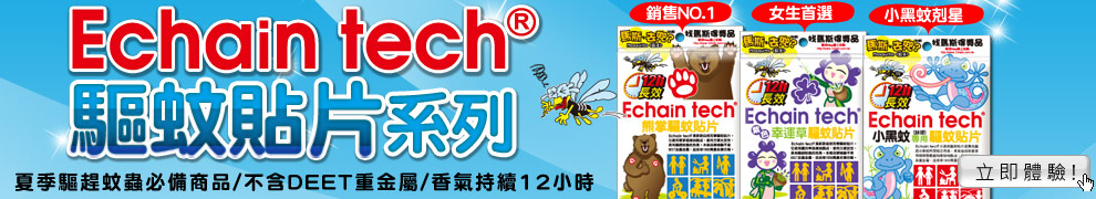 Echain tech長效驅蚊防蚊貼片 線上訂購中心