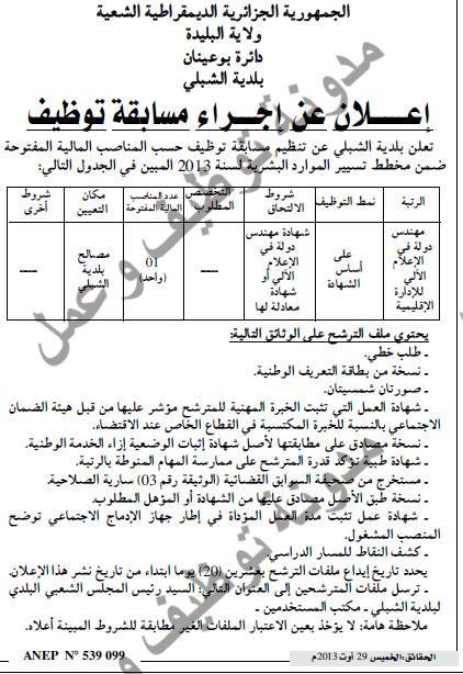 اعلان مسابقة توظيف في بلدية الشبلي دائرة بوعنان ولاية البليدة اوت 2013 02.jpg