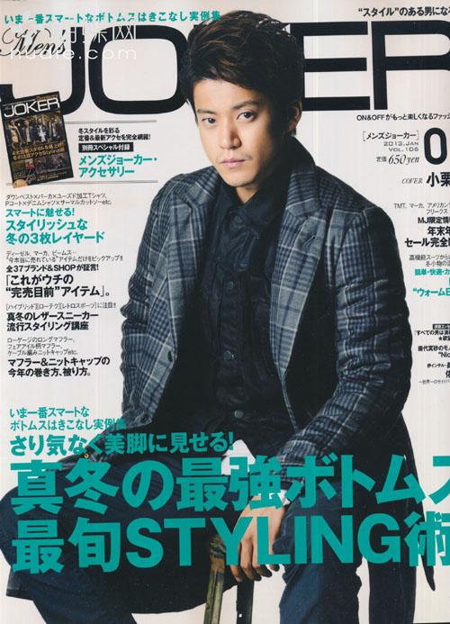 Men's JOKER (メンズジョーカー) January 2013 Shun Oguri 小栗旬 magazine scans