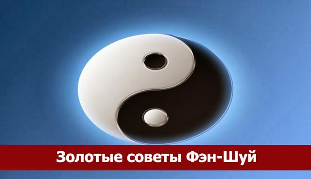 zolotyie-sovetyi-fen-shuy