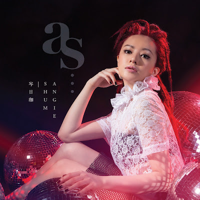 [EP] a.s... - 岑日珈Angie Shum
