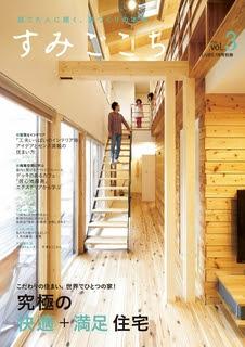 すみごこち Vol.03