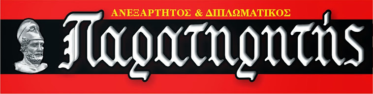 AΝΕΞΑΡΤΗΤΟΣ-ΔΙΠΛΩΜΑΤΙΚΟΣ ΠΑΡΑΤΗΡΗΤΗΣ