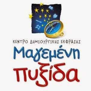 http://www.magemenipyxida.gr/